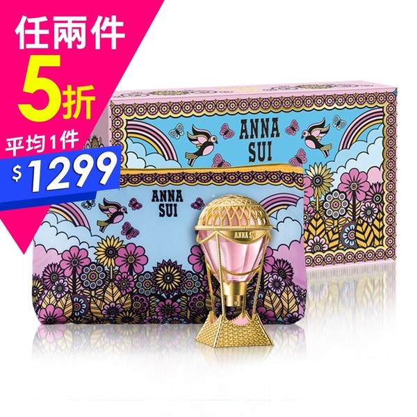 【任選兩件5折】ANNA SUI 安娜蘇 綺幻飛行女性淡香水禮盒 (30ml+化妝包) Vivo薇朵