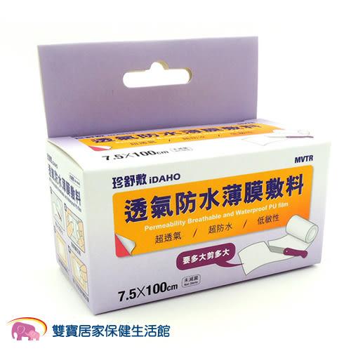 珍舒敷 iDAHO 透氣防水薄膜敷料 7.5x100cm 防水傷口護膜