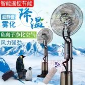 噴霧電風扇家用落地扇靜音降溫加濕加水制冷霧化電扇工業牛角YXS 【快速出貨】