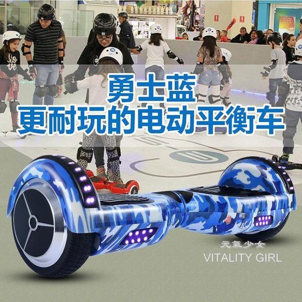 全館75折-超盛智慧平衡車雙輪兒童成人代步電動體感平衡車