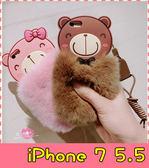 【萌萌噠】iPhone 7  Plus (5.5吋) 秋冬款 可愛卡通小熊保護殼 毛絨絨 全包矽膠軟殼 手機殼 手機套