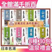 【小福部屋】【日本の名湯禮盒30包入】日本風呂 名勝溫泉入浴劑 SPA泡湯澡沐浴包【新品上架】