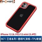 【默肯國際】IN7 王者系列 iPhone 12/12 mini 透明 防摔殼 防撞 軟邊 TPU+PC背板 手機 保護殼