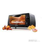 烤箱家用烘焙迷你小烤箱型多功能全自動電烤箱 220V NMS 露露日記