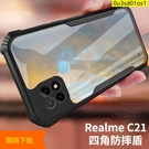 護盾realme C21手機殼 四角加厚 全包防摔 軟邊硬殼 realme C21 手機殼 透明殼 RealmeC21