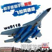 兩通遙控飛機超大滑翔機航拍戰斗機固定翼飛機航模耐摔模型【潮咖地帶】