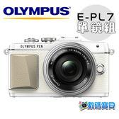 【送SD32G.雙原電組】OLYMPUS E-PL7 + 14-42mm EZ (電動變焦鏡組) 元佑公司貨 epl7 另有閃燈加購優惠