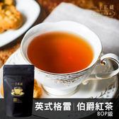 一手私藏世界紅茶│英式格雷伯爵紅茶-茶包(10入/袋)