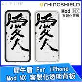 犀牛盾 Mod NX 客製化透明背板 iPhone ixs max ixr ix i8 i7 背板 愛人 x Taiwan