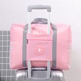 拉桿包 行李袋 登機包 收納袋 手提包 可折疊 肩背袋 大容量 出國 收納旅行袋 ✭慢思行✭【Q252】