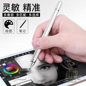 ipad觸控電容筆細頭平板電腦蘋果apple安卓手機通用屏幕繪畫手寫畫畫pencil指繪CY 自由角落