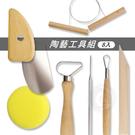 『ART小舖』雕塑工具 陶藝工具 C55 陶藝工具組8入 單包