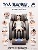 按摩椅電動家用全身新款多功能全自動小型太空豪華艙機老人器沙發 (橙子精品)