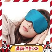 真絲眼罩! USB眼罩 蒸氣 熱敷眼罩 熱敷 可拆洗 抗黑眼圈 抗皺紋疲勞 眼部SPA 透氣 『無名』 N10124