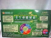康迪~全生命能量素25公克×30包/盒