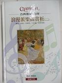 【書寶二手書T2/音樂_A7U】古典音樂400年-浪漫派樂曲賞析(二)