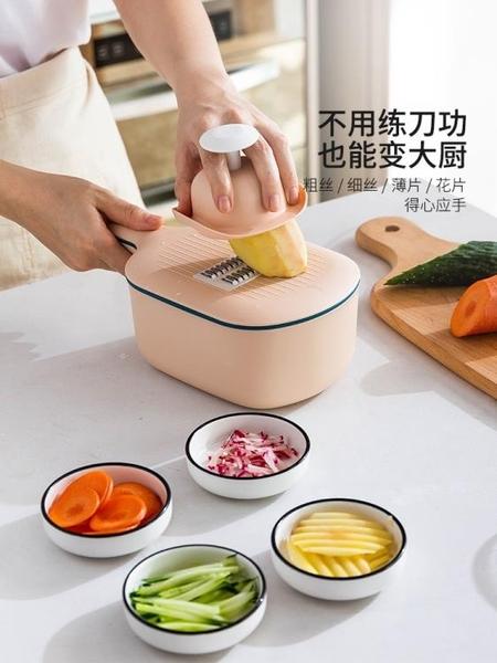 摩登主婦切絲器家用廚房用品多功能切菜器切片馬鈴薯絲擦絲器刨絲器 喵小姐