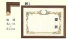 力光   101(8k)   高級獎狀框  (最少訂購量30個,單價169元)