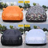 千款車型單層汽車車衣不加棉輕便車罩車套防曬防雨隔熱防凍防塵罩 魔法街