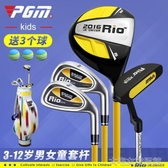高爾夫球桿教練推薦PGM兒童高爾夫球桿男女童套桿初學套裝3-12歲 大宅女韓國館YJT