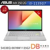 ASUS S433EQ-0078W1135G7 14吋 i5-1135G7 2G獨顯 幻彩白筆電(六期零利率)