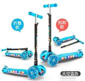 滑板車兒童3-6-14歲小孩2三四輪折疊閃光踏板車滑滑車玩具igo『潮流世家』