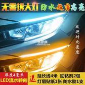 改裝汽車LED導光條日行燈超薄 流水轉向燈 淚眼燈高亮跑馬燈通用  易家樂