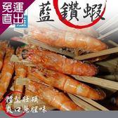 漢哥水產 頂級藍鑽蝦1盒(1000g/盒)【免運直出】