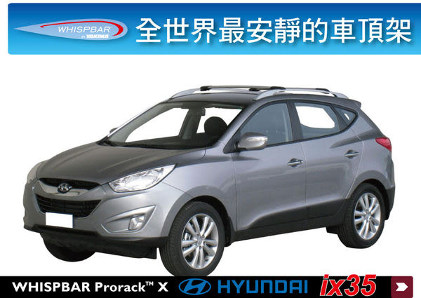 ∥MyRack∥WHISPBAR RAIL BAR Hyundai ix35 專用車頂架∥全世界最安靜的車頂架 行李架 橫桿∥
