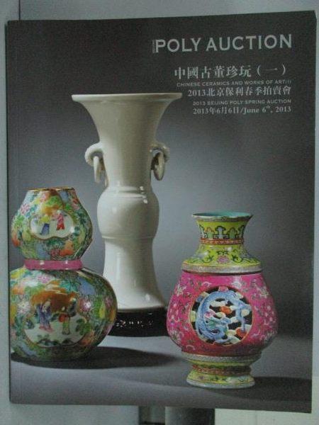【書寶二手書T9/收藏_XHB】POLY保利_2013/6/6_中國古董珍玩(一)