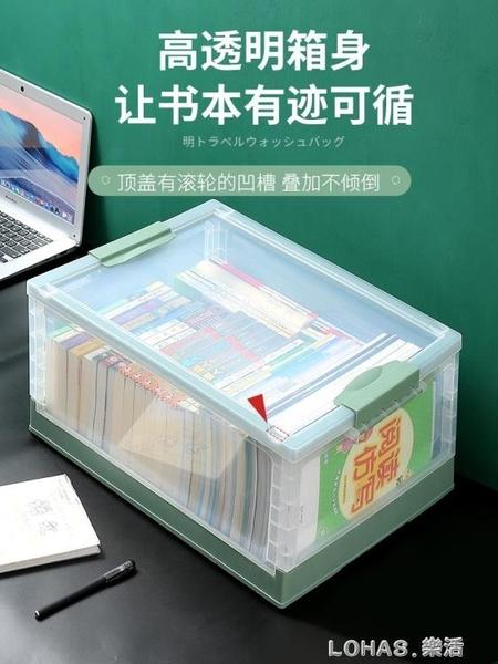 摺疊書箱收納箱帶輪高中學生宿舍書籍透明儲物盒家用書本整理神器 樂活生活館