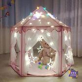 游戲帳棚 兒童室內薄紗六角帳篷寶寶裝飾游戲屋 公主游戲城堡帳篷玩具屋T 3色