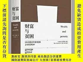 簡體書-十日到貨 R3Y財富與貧困:國民財富的創造和企業家精神 [美]喬治·吉爾德(George Gild