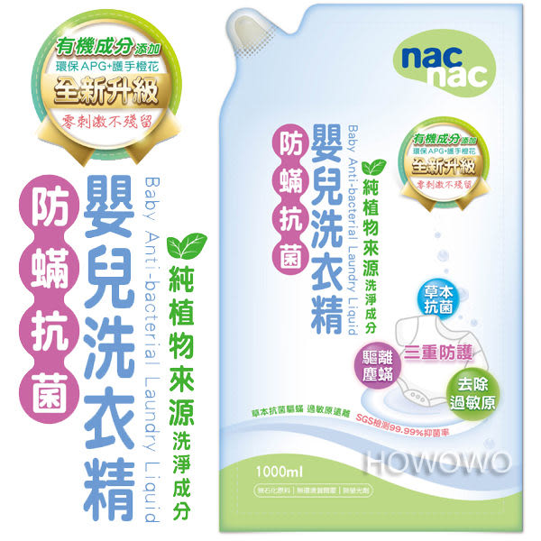 Nac Nac- 防螨抗菌洗衣精補充包(1000ml) 131915 好娃娃