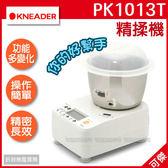 KNEADER  精揉機  PK1013T  揉麵機  製作麵包好幫手 變化多樣  智能操作 公司貨 日本  可傑