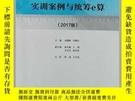 全新書博民逛書店建築與裝飾工程計量計價技術導則實訓案例與統籌e算(2017版)9