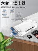 讀卡器多合一萬能SD卡USB3.0轉換器六合一多功能相機手機電腦兩用