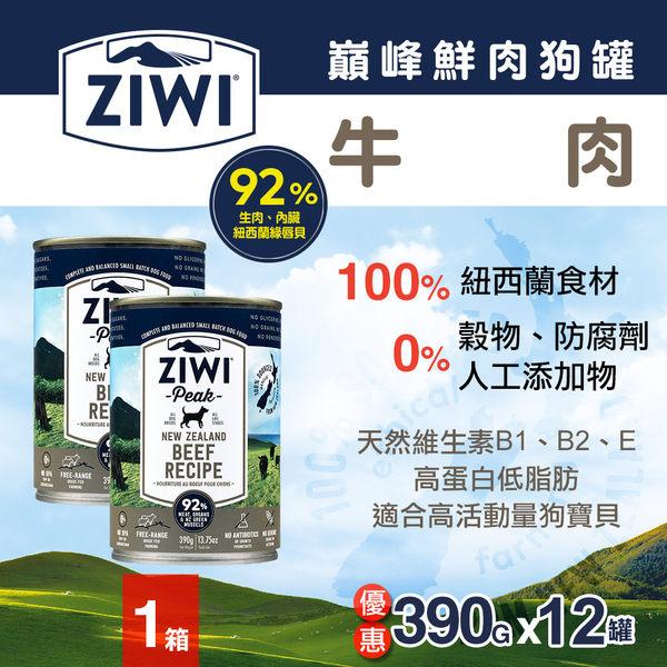 【毛麻吉寵物舖】ZiwiPeak巔峰 92%鮮肉無穀狗主食罐-牛肉(390g,一箱12罐) 狗罐頭