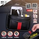 普特車旅精品【CX0251】汽車黏貼式縫...
