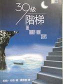【書寶二手書T1/一般小說_MCN】39級階梯_約翰布臣