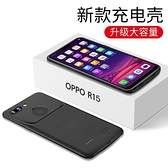 OPPOR15背夾充電寶R15/R17夢境版pro行動電源星雲版手機一體式輕薄大容量  【新春免運】
