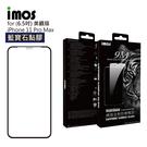 iMos iPhone11 Pro Max (6.5) 0.23mm點膠滿版SGG藍寶石玻璃螢幕保護貼