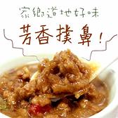 促銷品【日燦】濃濃家鄉情,平凡卻真誠的美味~~擔仔麵肉燥1kg/包
