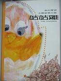 【書寶二手書T5/少年童書_EPD】咕咕雞 = The chicken_張哲銘編