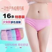 純棉一次性彩色內褲 少女學生旅游免洗產婦月子成人三角短褲褲衩