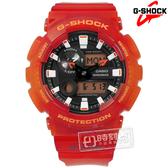 G-SHOCK CASIO / GAX-100MSA-4A / 卡西歐 極限衝浪 雙顯電 子半透明漸層 橡膠手錶 橘紅色 51mm