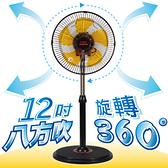【台灣通用 12吋電風扇】GM-1236  360度立體擺頭工業立扇
