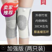 護膝護膝保暖老寒腿男女膝蓋關節加熱夏天超薄款無痕夏季自發熱空調房 爾碩