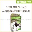 寵物家族-【法國皮樂Pilou】二代非藥用除蚤蝨項圈中型犬用60cm