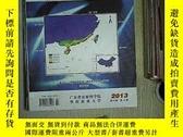 二手書博民逛書店廣東農業科學罕見2013 第八期Y180897